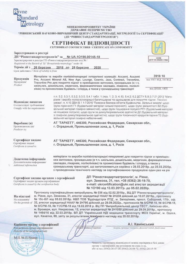 Сертификат продукции на виниловую плитку Таркетт
